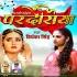 Download Hamse Dur Jake Itna Hsmpe Julm Kiya Pardesiya