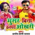Play Musar Bina Kalapata Okhari Ho Piya Chhod Awa Nokari