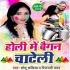 Play Bola Golka Chahi Ki Lamahar Bhauji