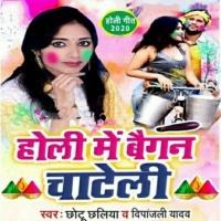 Bola Golka Chahi Ki Lamahar Bhauji Holi Me Baigan Chateli