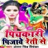 Play Reti Se Pichkari Pijawe