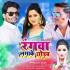 Download Larkor Kake Chhodab