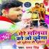 Download Mere Maliya Ko Holiya Me Jo Bhi Chhuwega Wo Muwega Hi Muwega