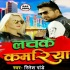 Download Lachke Kamariya Hilela Shahariya Bari Ba Umariya Goriya