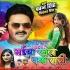 Download Bhaiya Rangale Naya Saari Bhauji Garam Badi