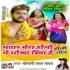 Download Bhatar Mera Holi Me Dhokha Diya Hai