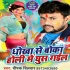 Download Dhokha Se Boka Lahanga Me Ghus Gail Na