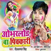 Rang Jab Bhitar Jaai Duno Or Maza Aai Overload Ba Pichakari