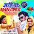 Play Ketano Lali Lagaibu A Bhauji Aihe Na Bhatar