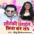 Play Bhauji Tor Chhotaki Dharail Biya Bar Ta