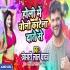 Download Holi Me Saiya Nanado Ke Bhaiya Dhake Choliya Ba Late Se Katale Daante Se