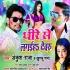 Download Saiya Khati Topale Bani Hene Jan Lagaiha Ho