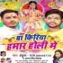 Play Bate Kiriya Hamar Aso Naikhe Ruseke Bhatar Se