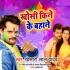 Play Khasi Kine Ke Bahane Aaib Tohara Gawe Ae Jaan Rangwa Lagawe