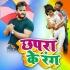 Play Ara Ke Rang Tohar Aithal Chhoda Di