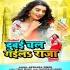 Download Awe Khati Kahe A Balamua Bhejela Khabarawa