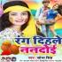 Play Rang Dihale Hamaro Nandoi A Sunaina Sakhi