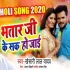 Download Bhatar Ji Ke Shak Ho Jaai