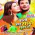 Play Kara Holi Me Na Harkart Behuda Bani Ham Shadishuda Ho