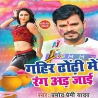 Gahir Dhorhi Me Rang Ad Jaai