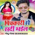 Download Pahile Hi Rate Piya Aisan Lagaile Lahanga Me Sardi Bhail
