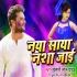 Play Jahiya Bahara Se Devara Aa Jaai Naya Saya Nasha Jaai