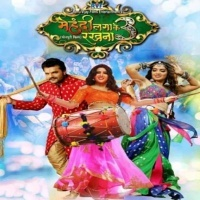 Download Mehandi Lagake Rakhana 3