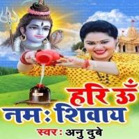 Bolo Om Namah Shivay Hari On Namah Shivay