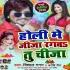 Play Bujhatani Rangaba Tu Chija Holiya Me Ka Deba Natija