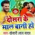 Play Jani Chhuiha Hamke Dusara Ke Maal Bani Ho