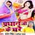 Play Kahani Ki Holiya Me Mat Piha Daru Tohar Chatakela Taru