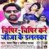 Download Jija Ho Raur Dalalaka Kare Chipir Chipir