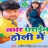 Download Chal Rang Pintu Bo Me Daleke