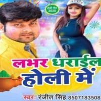Download Lover Dharail Holi Me
