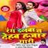 Play Rang Dalaba Ta Dehab Hajaar Gari
