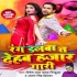Download Din Bhar Tiktok Pa Video Banaibu Ta Rangawa Kab Lagawibu
