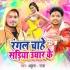 Download Kahe Piyala Me Katatra Daate Dusar Deh Bate A Saiya