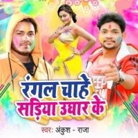 Kahe Piyala Me Katatra Daate Dusar Deh Bate A Saiya Rangal Chahe Sadiya Ughar Ke