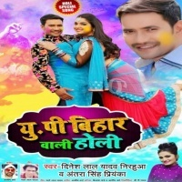 Download UP Bihar Wali Holi