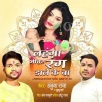 Download Lahanga Bhitar Rang Lagawe Ke Ba