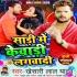 Download A Balam Ji Saadi Me Kewadi Lagawa Di