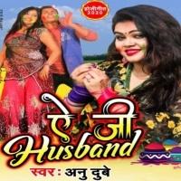 Balam Rang Lalake Le Ana A Ji Husband