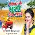 Download Chait Me Dawari Chal Raha Hai Tharesr Se Bhusa Nikal Raha Hai