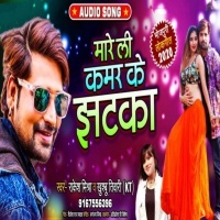 Download Mareli Kamar Ke Jhatka