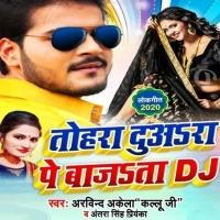 Download Tohra Duara Pe Bajata DJ