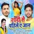Play Shadi Se Pahile A Jaan Le Chala Bhagake