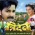 Play Mara Pahile Jagaha Pa Bhatar Wala Marka Gana