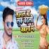 Play Mor Burbak Re Sajanawa Bujhe Na Dil Ke Baat