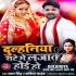 Play Naya Nohar Biya Dulhiniya Sate Me Sharmat Hoi Ho