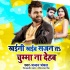 Download Khaini Khaiba A Sajanwa Ta Chummo Na Dehab